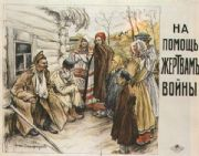 Vintage Russian poster - Help war victims 1914
